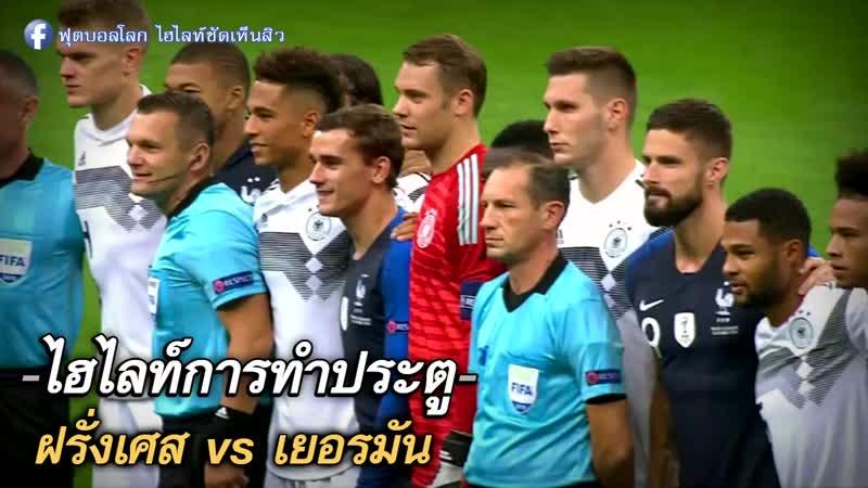 ฝรั่งเศส vs เยอรมัน GOALS
