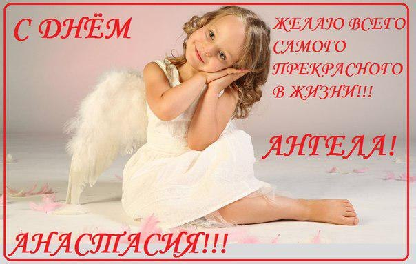 Поздравления с днём ангела анастасия