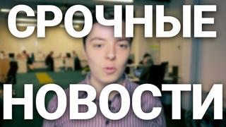 Экстренный выпуск // СИБ News
