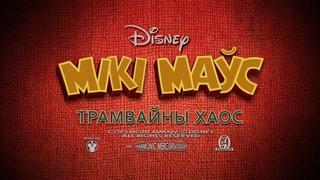 Мікі Маўс / Mickey Mouse – Трамвайны хаос (Gavarun_by)