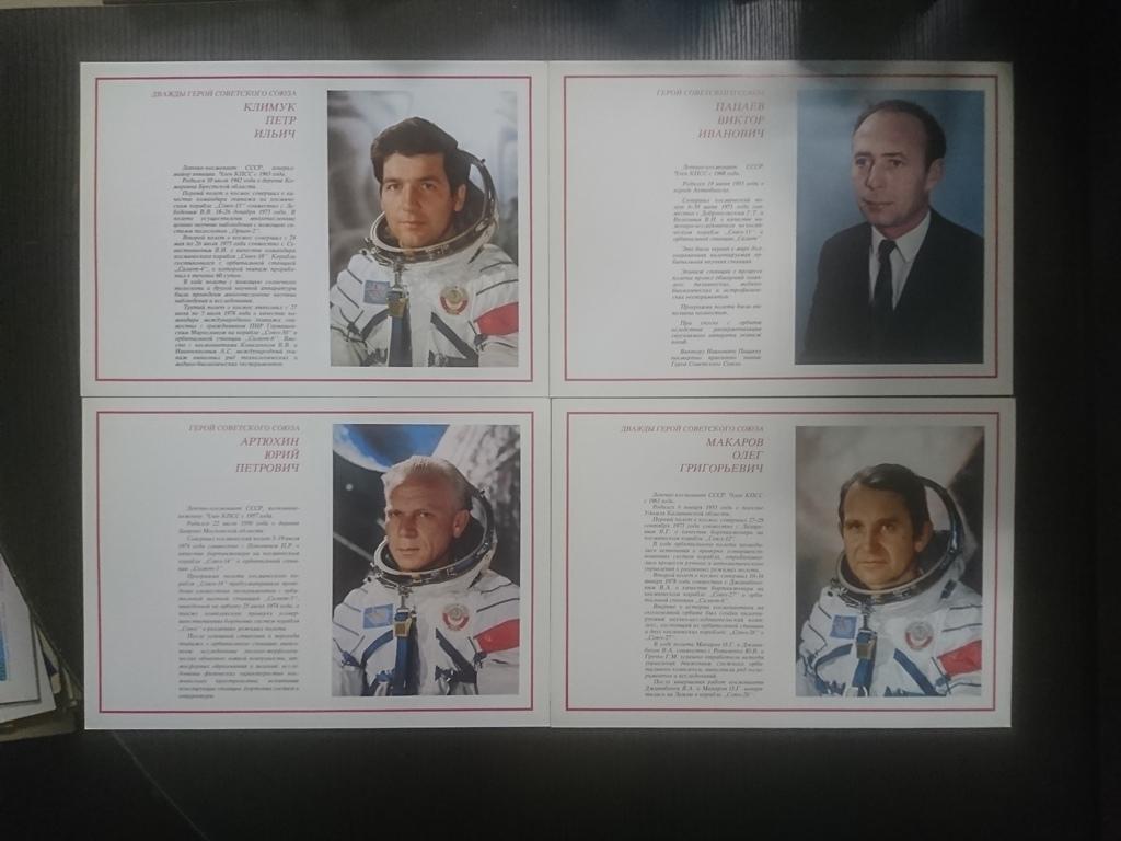 лечение набор открыток космонавты температура окном неприличия