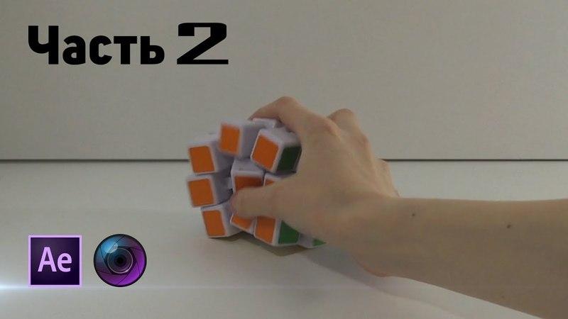 Создание эффектной сцены с кубиком рубика в After Effects (Часть 2) - StarAlex