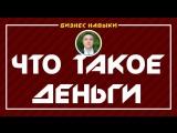 Что такое деньги   Евгений Гришечкин