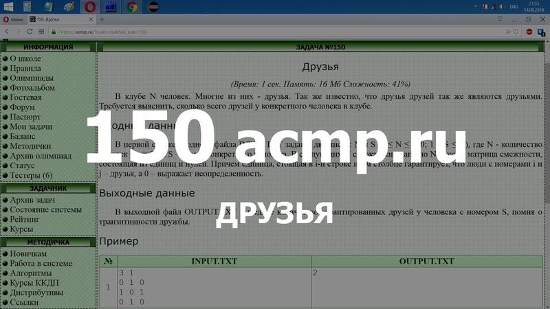 Разбор задачи 150 acmp.ru Друзья. Решение на C