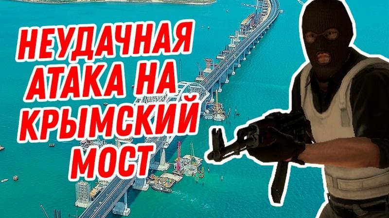 Неудачная атака на Крымский мост