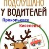 Подслушано у Водителей: Прокопьевск, Киселевск