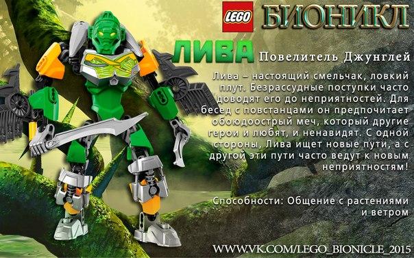 #LEGO #BIONICLE #BIONICLE2015