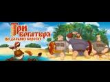 Три богатыря на дальних берегах (2012).мультфильм