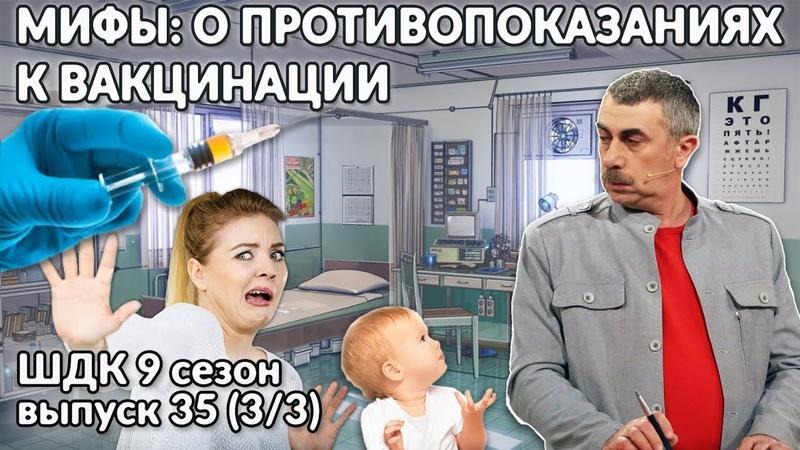 Мифы о противопоказаниях к вакцинации - Доктор Комаровский