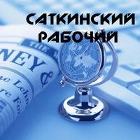 Саткинский рабочий дать объявление газета семья белая церковь объявления работа