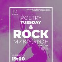 Poetry Tuesday & Rock-микрофон