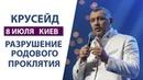 Владимир Мунтян Крусейд разрушение родового проклятия 8 Июля Киев