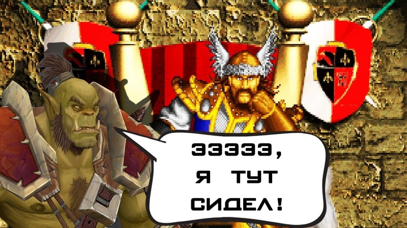 Штормград сгорел | Что было в Warcraft 1 Orcs Humans (2 часть)