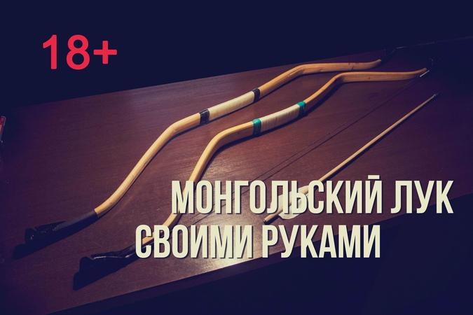 Как сделать монгольский лук из дерева; How to make a Mongolian bow wood rfr cltkfnm vjyujkmcrbq ker bp lthtdf; how to make a mon
