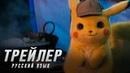 Покемон: Детектив Пикачу — Официальный Русский Трейлер (2018) Flarrow Films