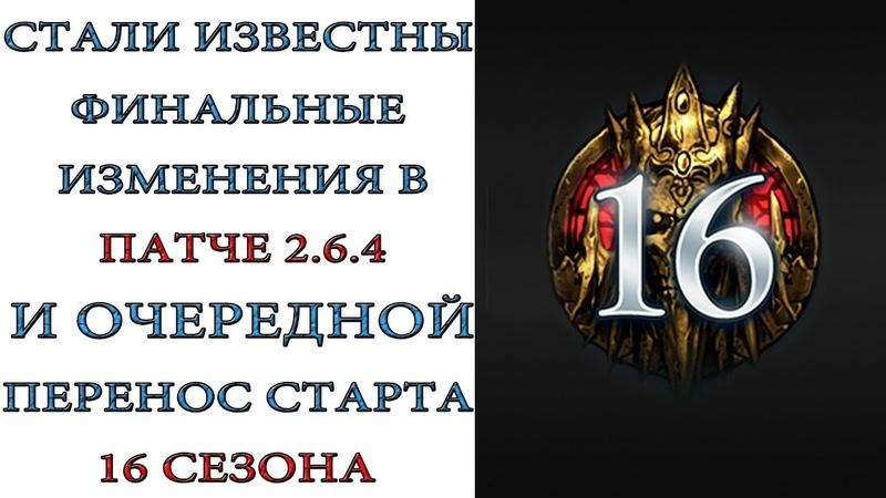 Diablo 3: Новые изменения в патче 2.6.4 и ОЧЕРЕДНОЙ перенос 16 сезона. данном видео мы поговорим о датах начала 16 сезона и изменениях в патче