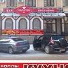Ресторан Саратов