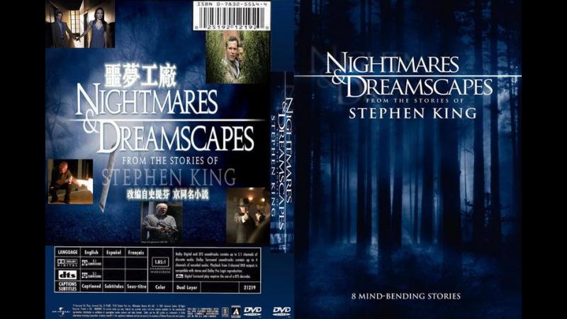 Ночные кошмары и фантастические видения (2006) - 1 серия.