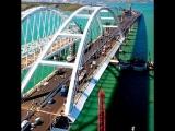 Как создавался Крымский мост