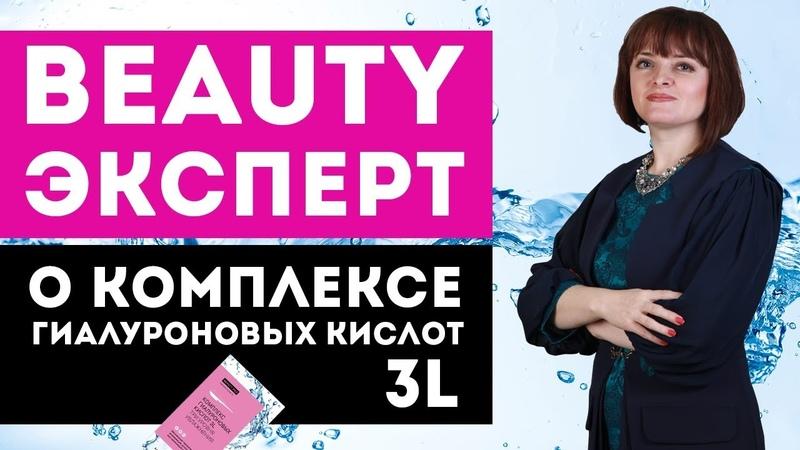 Beauty-эксперт Татьяна Чорней о Комплексе гиалуроновых кислот 3L