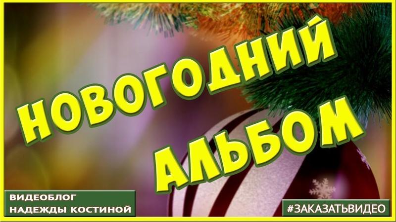 С НОВЫМ ГОДОМ ! Красочный Новогодний видео альбом | Слайд шоу из фотографий