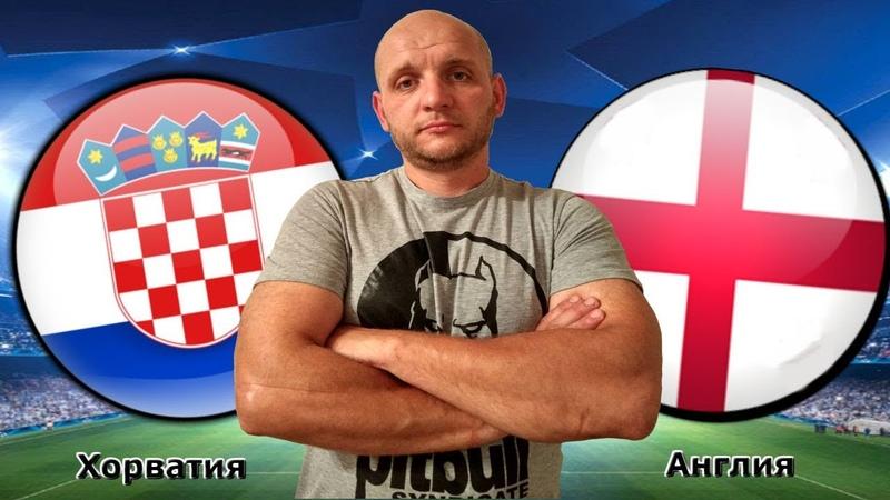 Хорватия - Англия | Прогноз и ставки на футбол | Лига Наций УЕФА