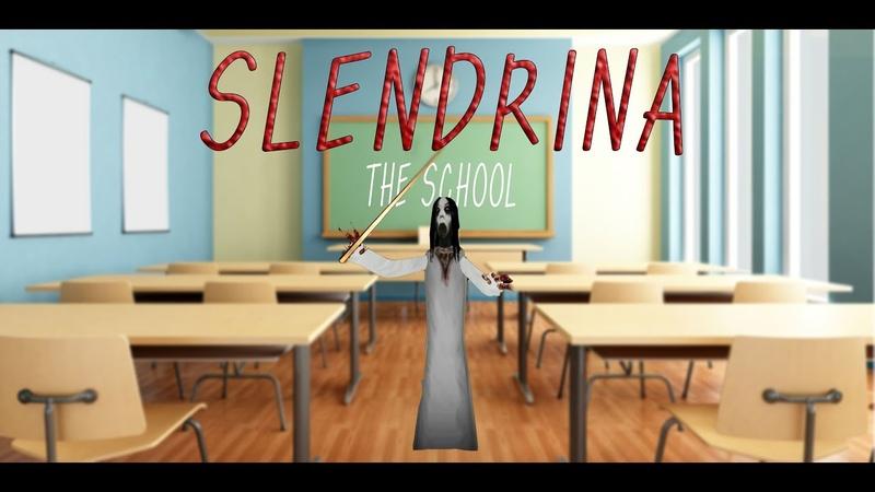 опять в школе |прохождение slendrina the school|