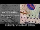 Вяжем кардиган на вилке Часть 2 Ручное вязание с Lorraine Woolheart