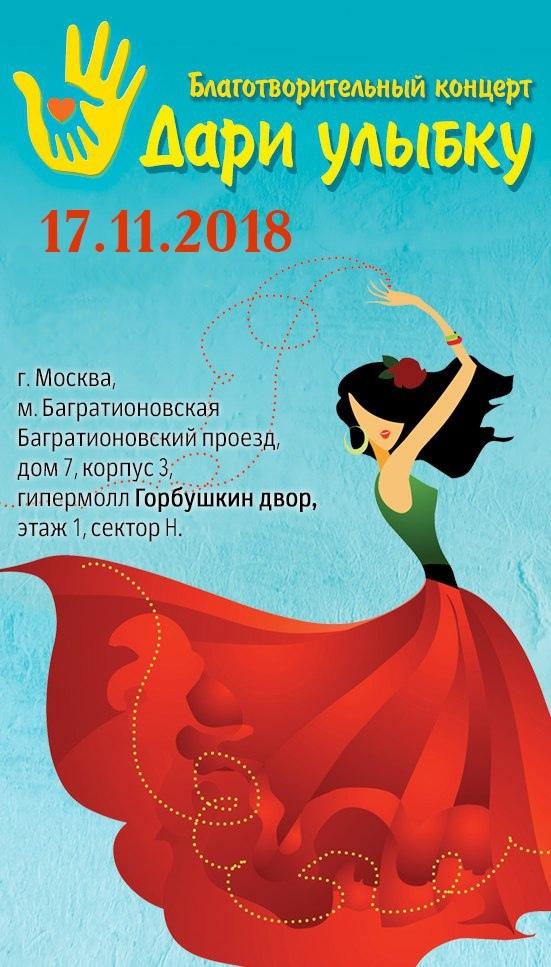 Афиша Москва Благотворительные акции, концерты и флешмобы.