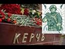 Керченский расстрел заказчик РФ