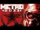 СТРИМ ▶ Метро 2033 - Прохождение 5