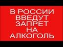 В России введут запрет на алкоголь. Антиталкогольный закон. Трезвая Россия пророчество