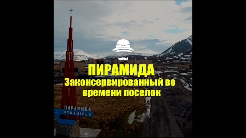 Пирамида - законсервированный во времени поселок в Арктике