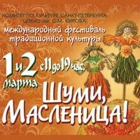 Международный фестивальШуми, Масленица!