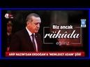 Memleket Adam - Arif Nazım'dan Erdoğana 'Memleket Adam' Şiiri