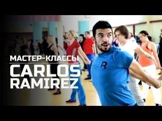Мастер-классы Carlos Ramirez