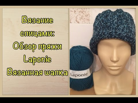 Вязание спицами: Обзор французской пряжи Laponie вязанная шапка