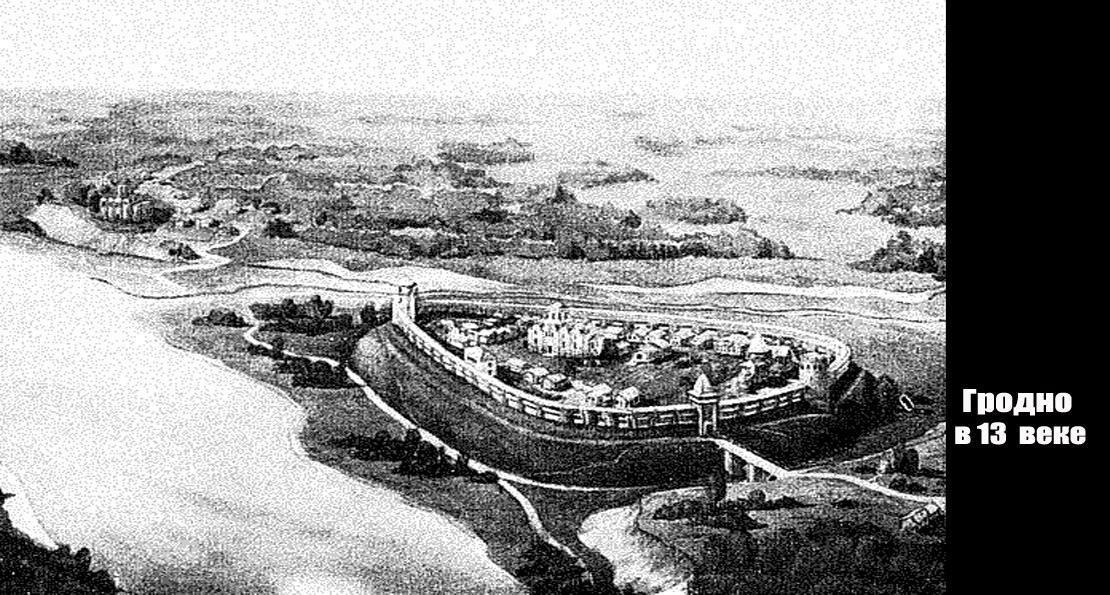 История древнего Гродно