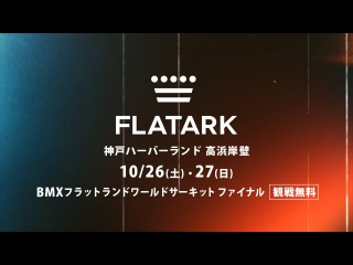 FLAT ARK - BMX FLATLAND WORLD CIRCUIT in KOBE JAPAN 【PR MOVIE】