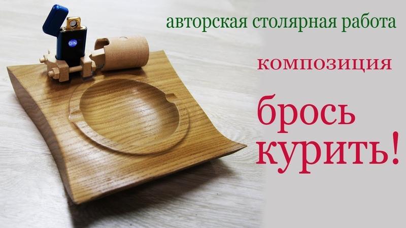 Авторская столярная работа БРОСЬ КУРИТЬ!. Wooden ashtray DIY