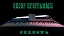 Обзор программы Celesta