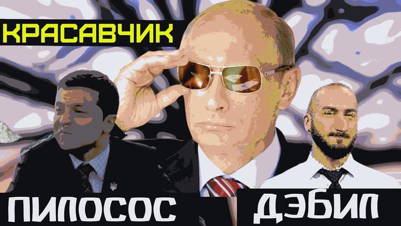 нюхач Зе глюпый грузин реакция Путин