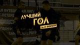 Лучший гол первого тура Кубка по мини-футболу