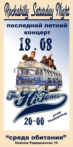 18.08 The HiTONES в Среде Обитания!