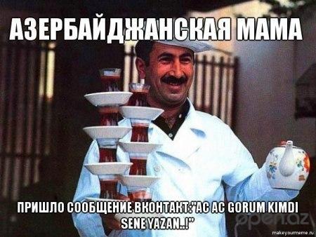 Типичный Азербайджанец