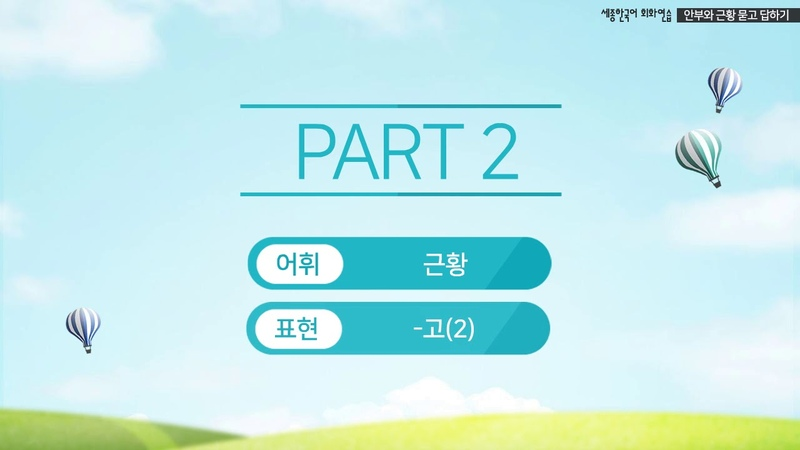 Sejong Korean Conversation 2 (Ch.02)_Practice