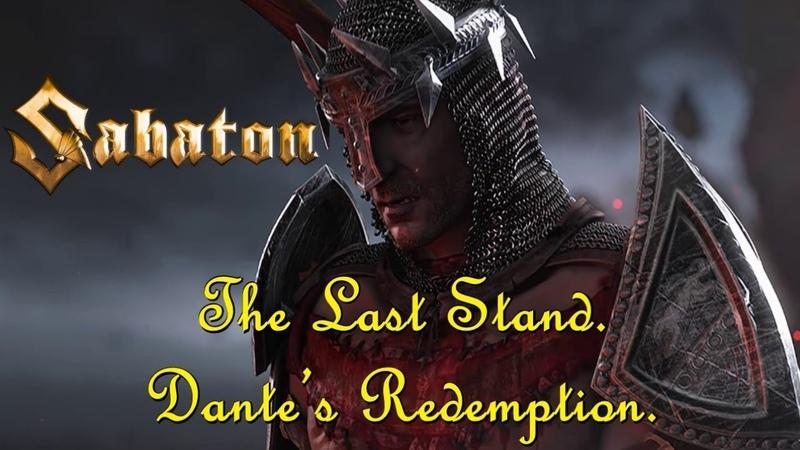 Sabaton - The Last Stand ( Dante's Redemption )
