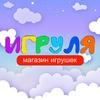 Игруля - магазин игрушек в Нижнем Новгороде