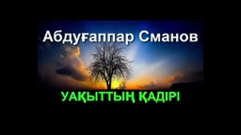 Абдуғаппар Сманов