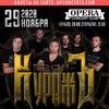 29.11.2020 - ГРАН-КУРАЖЪ - СПб